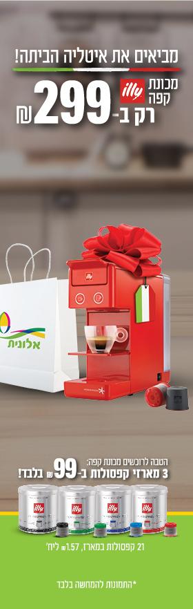 מביאים את איטליה הביתה מכונת קפה אילי רק ב- 299 ₪. הטבה לרוכבים מכונת קפה 3 מארזי קפסולות ב- 99 ₪ בלבד. 21 קפסולות במארז 1.57 ₪ ליחידה. התמונות להמחשה בלבד