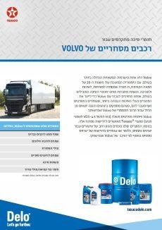 מוצרי DELO לרכב מסחרי VOVLO