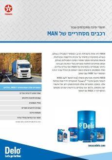 מוצרי DELO לרכב מסחרי MAN
