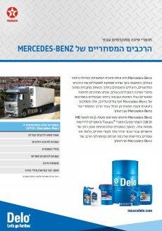 מוצרי DELO לרכב מסחרי MERCEDES-BENZ
