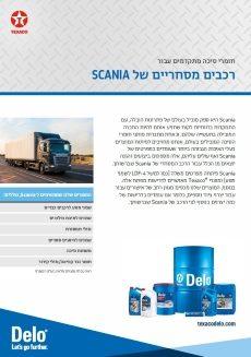 מוצרי DELO לרכב מסחרי SCANIA