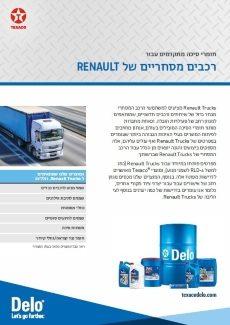 מוצרי DELO לרכב מסחרי Renault
